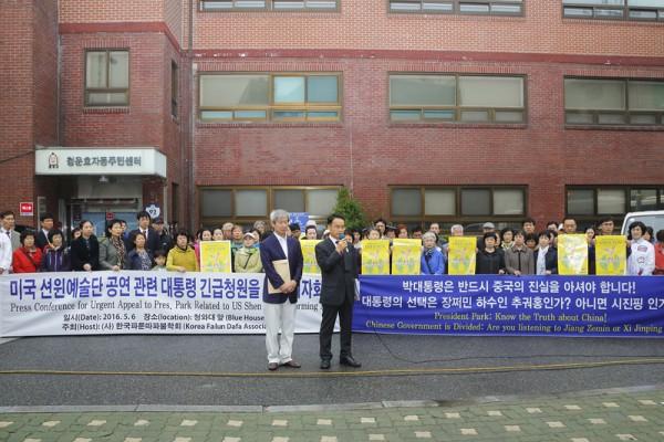 神韵韩国主办方青瓦台请愿,谴责中共插手韩国内政。(全景林/大纪元)