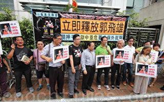 十民团要求中共释放郭飞雄 谴责酷刑虐维权人士