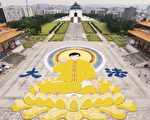 2012年4月29日,台湾部分法轮功学员7400人在中正纪念堂共同排出法轮功创始人李洪志大师的图像,场面殊胜壮观。(丹尼尔/大纪元)