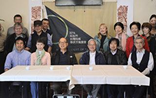 5月9日(週一)上午,北加州赴臺灣觀禮的幾十名鄉親舉辦行前記者會。(梁博/大紀元)