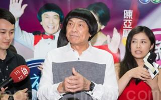 艺人猪哥亮5月13日在台北大动作召开记者会。(陈柏州/大纪元)