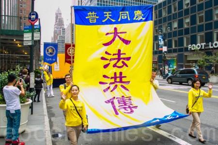 2016年5月13日,纽约上万人游行庆祝第17届法轮大法日。(马有志/大纪元)