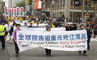 在5月13日纽约庆祝世界法轮大法日近万人的大游行中,一个方阵打出强烈信号:法办江泽民。(季媛/大纪元)