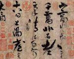 李白唯一傳世書法真跡《上陽台帖》,北京故宮博物院藏。(公有領域)