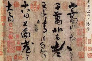 【文史】李白唯一傳世書法寫了什麼