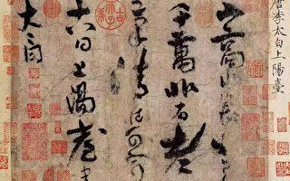 李白唯一传世书法真迹《上阳台帖》,北京故宫博物院藏。(公有领域)