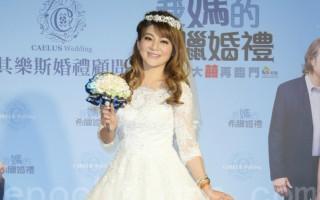 電影《我媽的希臘婚禮》王彩樺於2016年5月18日在台北披婚紗站台。(黃宗茂/大紀元)