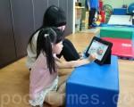 視覺認知訓練,能訓練兒童的注意力,增強學習動機。(方金媛/大紀元)
