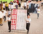"""中华民国第14任总统副总统就职庆祝大会20日在总统府前广场举行,节目""""民主进行曲""""以游行的方式将台湾民主的历程呈现给观众。(陈柏州/大纪元)"""