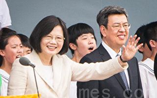 组图:总统就职庆祝大会 蔡英文高歌美丽岛