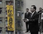 5月19日,中共江派常委張德江結束三天訪港行程,期間遭遇多個團體抗議,還被批全城封路擾民,泛民議員亦當面要求換特首。(大紀元製圖)