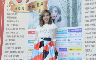 '铁肺女王'李佳薇2016全新专辑《爱的风暴》于2016年5月22日在台北举行签唱会。(黄宗茂/大纪元)
