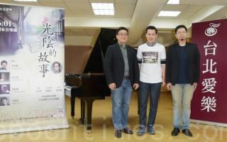《光阴的故事》罗大佑经典作品音乐会于2016年5月23日在台北举行记者会。图左起为指挥古育仲、龚钰祺、编曲黄俊逹。(黄宗茂/大纪元)