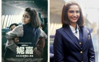 《妮嘉》改編真實劫機事件,左為電影海報,又為劇照。(福斯/大紀元合成)