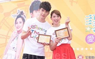 2016年《让生命发光》爱心园游会于2016年5月28日在台北举行。图左起为JR纪言恺、阿喜。(黄宗茂/大纪元)