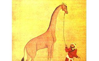 1414年,明成祖朱棣派鄭和下西洋,向世界展示燦爛的中華文明,榜葛剌國進貢長頸鹿,圖為明朝沈度《瑞應麒麟圖》局部(因索馬利亞語稱長頸鹿為giri)。(公有領域)