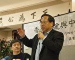 """5月29日,何俊仁在""""香港前途与中国民主""""座谈会上发言。(周凤临/大纪元)"""