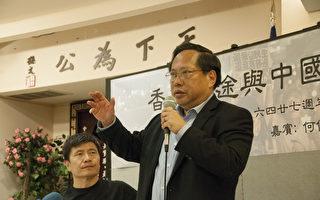 何俊仁與周鋒鎖舊金山對談:香港對中國仍然很重要