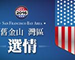 2016总统大选年,旧金山湾区的选战也异常激烈。(大纪元图片)