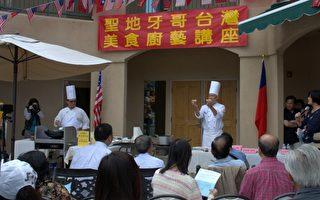 圣地亚哥台湾厨艺巡讲 露天炉台出美味