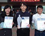 3位获奖者,(左起)李季芸、朱政德副教授、朱柏颖。(嘉义大学提供)