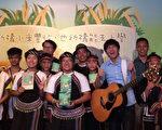 星巴克與台灣世界展望會攜手合作,「2016年原住星希望」募款開跑,即日起至8月31日,展開募款與愛心義賣。(施芝吟/大紀元)