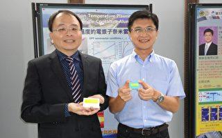 海洋大學副教授林資榕(左)與交通大學教授盧廷昌(右)所組成的研究團隊,共同創造亮麗的研究成果。(陳秀媛/大紀元)