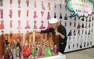 蒂芬妮家族娃娃世界  结合童趣校园巡回展