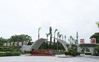 新任环保署长李应元25日表示,拟于明年禁止亚洲水泥于太鲁阁国家公园内采矿。(中央社/提供)