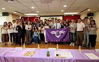清华国际志工团出发  服务四个国家