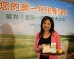 营养师李婉萍建议,早餐饮品选择优质鲜乳、豆浆、优酪乳,轮流搭配不同的主餐或蔬果。(施芝吟 /大纪元)