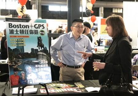 旅游展聚焦波士顿GPS