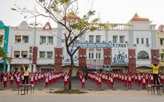 印尼皇冠学院150名师生学炼法轮功