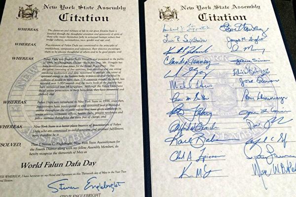 紐約州六十位州眾議員褒獎法輪大法