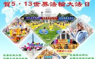 組圖:世界各地法輪功學員慶祝法輪大法日
