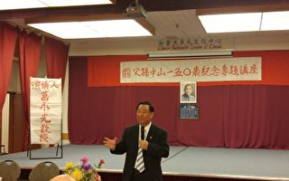 图: 葛永光教授正在演讲,纪念孙中山诞辰150周年。(邱晨/大纪元)