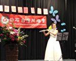 图:白石台湾同乡会举办的音乐暨才艺分享之夜,展现了亲子的天赋才华。图为长笛表演。 (邱晨/大纪元)