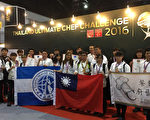 环球科大31日表示,今年泰国极限厨师挑战赛,厨艺系师生团队(图)荣获2金、6银、2铜、10佳作、1特别奖,全校同享荣耀。(环球科大提供)