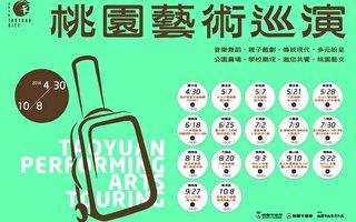 2016桃园艺术巡演 系列活动热情接力中!