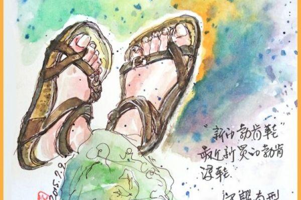 淡彩速寫 / 新買的涼鞋(圖片來源:作者 邱榮蓉 提供)