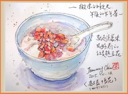 淡彩速寫 / 我的最愛︰紅豆豆花(圖片來源:作者 邱榮蓉 提供)