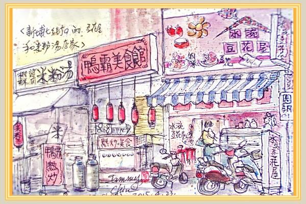淡彩速寫 / 街上的豆花屋(圖片來源:作者 邱榮蓉 提供)