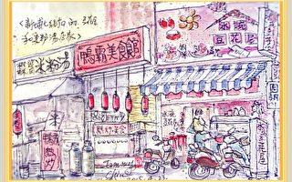 淡彩速写 / 街上的豆花屋(图片来源:作者 邱荣蓉 提供)