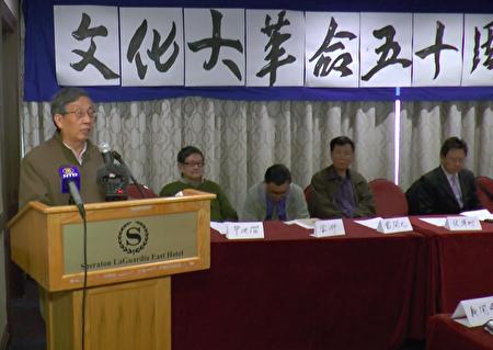 文革五十周年研讨会由北京之春的荣誉主编胡平主持。(骆亚/大纪元)