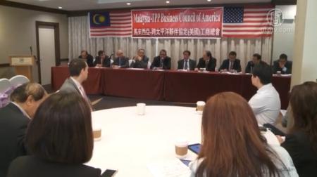 馬來西亞-跨太平洋夥伴協定(TPP)美國工商總商會籌備會現場。 (李凱文/大紀元)