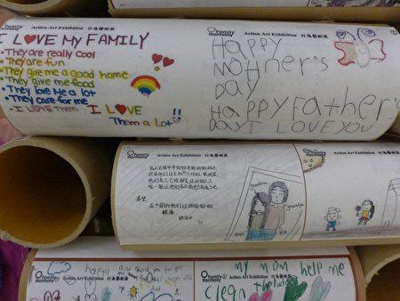 「孩子們的心聲」 展部分。