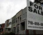 纽约一处待售的房产。 (Spencer Platt/Getty Images)
