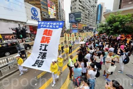香港法轮功学员2015年7月19日举行7.20声援起诉江泽民大游行,从北角到中联办,沿途吸引许多民众观看。(宋祥龙/大纪元)