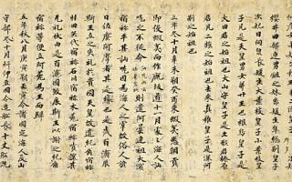 日本正史《日本书纪》平安时代抄本(公有领域)