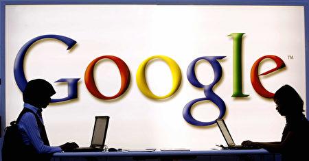 欧盟将对谷歌的垄断市场行为处以30亿欧元的天价罚款。 (AFP)